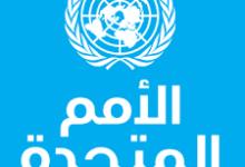 Photo of منظمة الامم المتحدة: نصف الناتج المحلي الخام العالمي مرتبط بالبيئة