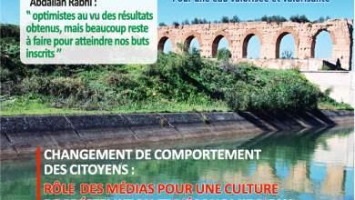 Photo of الإصدار عدد 2 من مجلة البيئة نيوز