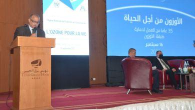 صورة خطوات متقدمة لتونس في حماية طبقة الأوزون في انتظار تثبيت الإطار القانوني