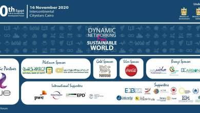 صورة مصر : تنظيم ملتقى المسؤولية المجتمعية لدعم اهداف التنمية المستدامة