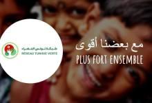 """صورة حملة شبكة تونس الخضراء،""""رجّع الزبلة"""" ضغط ونداءات للسلط التونسية حول ملف النفايات الايطالية"""