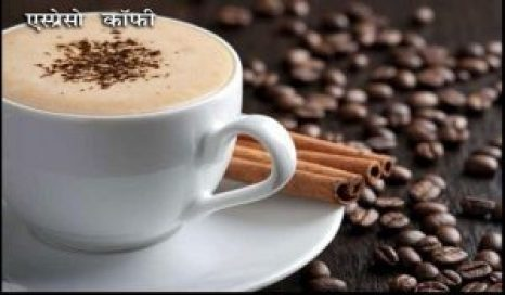 Indian-Coffee-Espresso