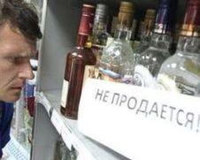 Правительство определило, где нельзя продавать алкоголь