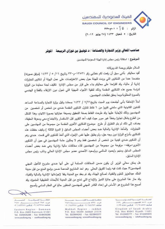 خطاب جهة العمل الهيئة السعودية للمهندسين