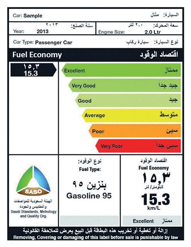 إستهلاكا للوقود جدول استهلاك الوقود للسيارات في السعودية