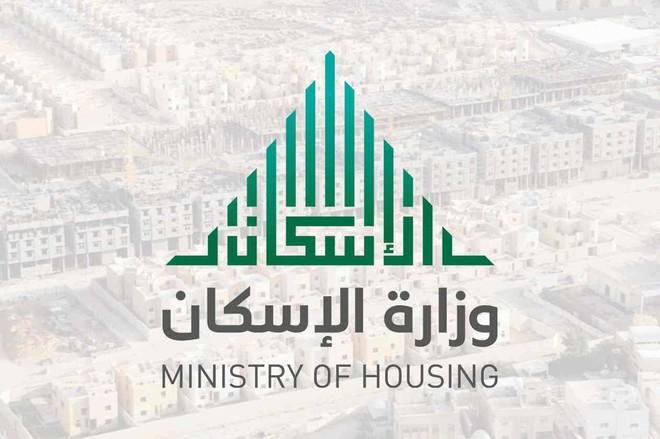 الإسكان إصدار أكثر من 52 ألف شهادة إعفاء من ضريبة القيمة المضافة