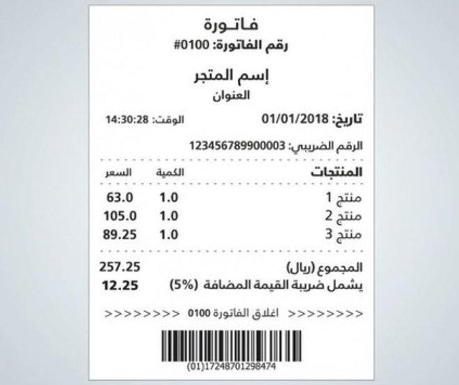 فاتورة ضريبة القيمة المضافة