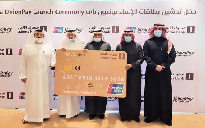 مصرف الإنماء يدشن إصدار بطاقات يونيون باي العالمية لأول مرة بالمملكة صحيفة الاقتصادية