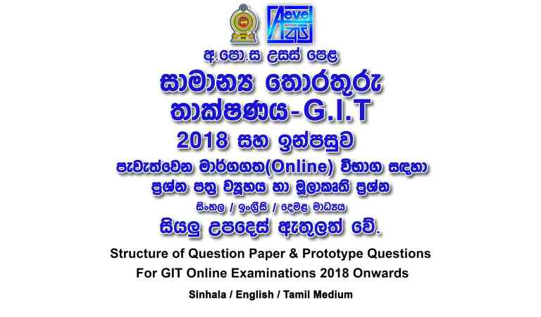 Structure of the Question Papers and Prototype Questions for GIT Online Examinations