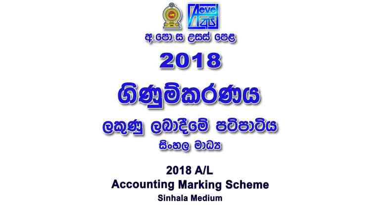 2018 A/L Accounting Marking Scheme