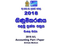 2018 A/L Accounting Part I