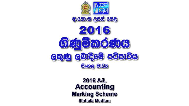 2016 A/L Accounting Marking Scheme Sinhala medium,accounting past papers