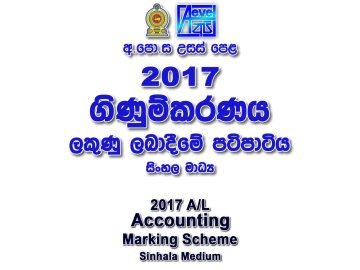 2017 A/L Accounting Marking Scheme