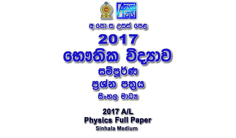 2017 A/L Physics Paper | Sinhala Medium
