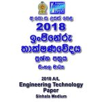 2018 A/L Engineering Technology Paper