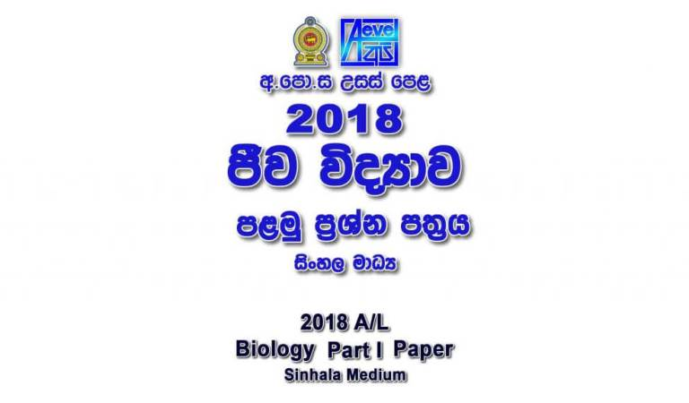 Advanced Level 2018 Biology Paper Part I | Sinhala Medium