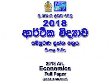 2018 A/L Economics Paper sinhala medium part I mcq part II Essay & Structured Econ al Economics Past Papers