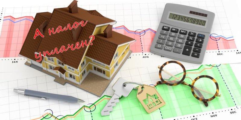Налоги и недвижимость