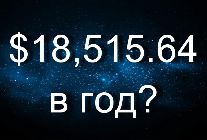 Знаете ли вы, что такое $18,515.64 в год?
