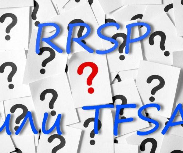 RRSP или TFSA?