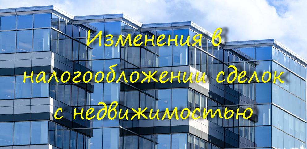 Изменения в налогообложении сделок с недвижимостью