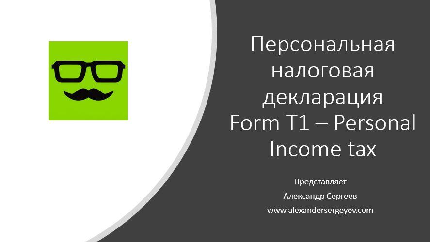 Персональная налоговая декларация – форма Т1