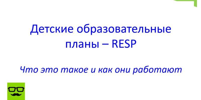 Детские образовательные планы - RESP
