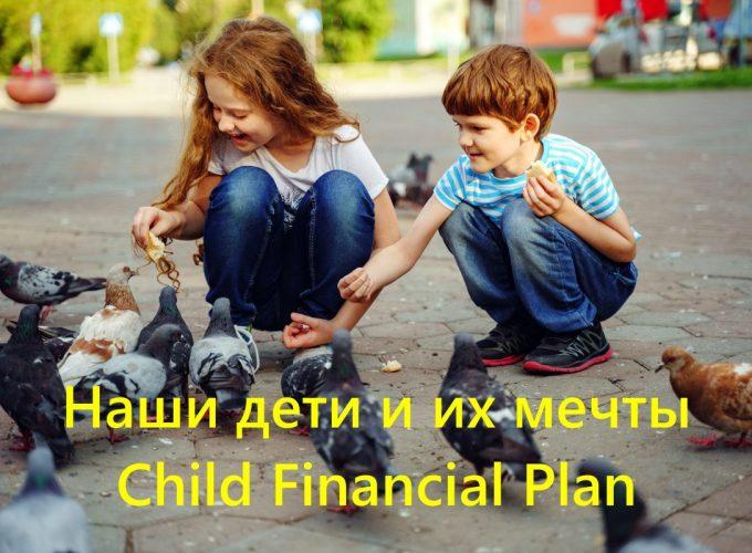 Наши дети и их мечты. Child Financial Plan.
