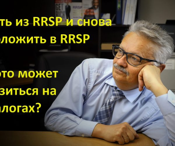 Ответ на вопрос об RRSP (Видео)