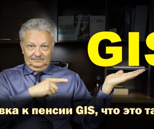 Добавка к пенсии GIS, что это такое? (Видео)