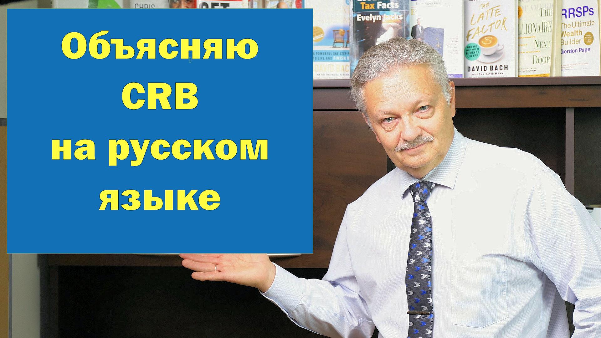 Объясняю CRB на русском языке