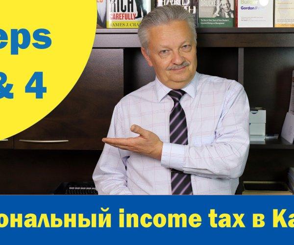 Персональная налоговая декларация в Канаде, шаг 3-й и 4-й