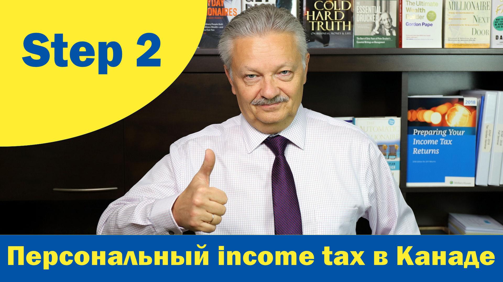 Персональная налоговая декларация в Канаде, шаг 2-й