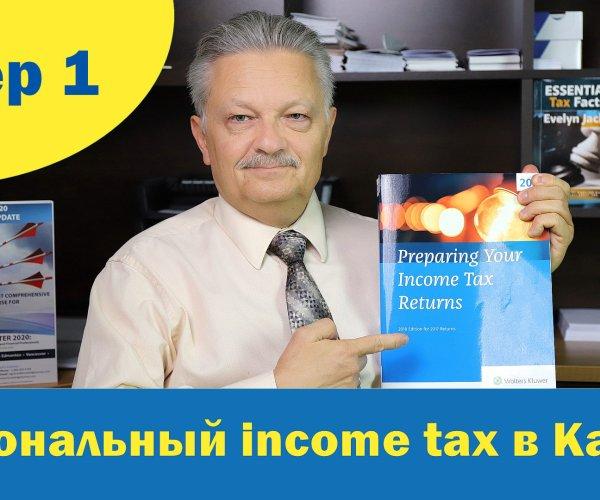 Персональная налоговая декларация в Канаде, шаг 1-й