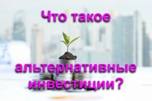 Что такое Альтернативные инвестиции?