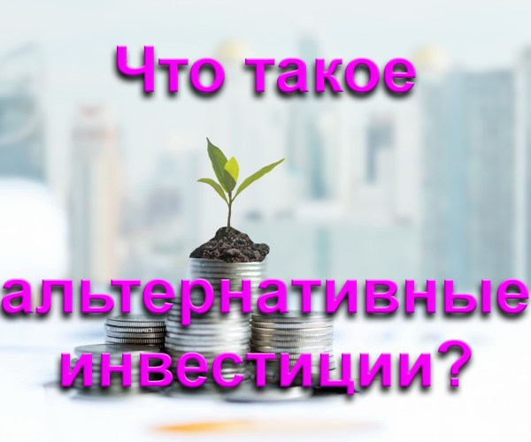 Что такое Alternative Investment?