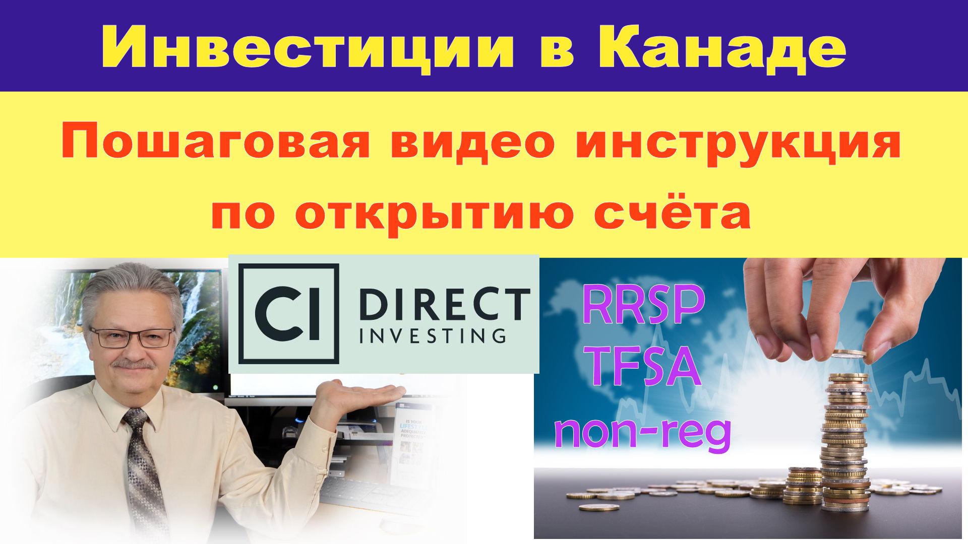 Видео инструкция как открыть инвестиционный счёт