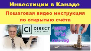 Инвестиционный счёт в CI Direct