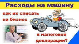 Списание расходов на машину
