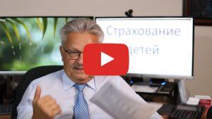 Видео о страховании детей