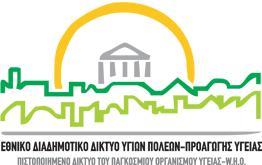 Εθνικό Διαδημοτικό Δίκτυο Υγιών Πόλεων - Προαγωγής Υγείας
