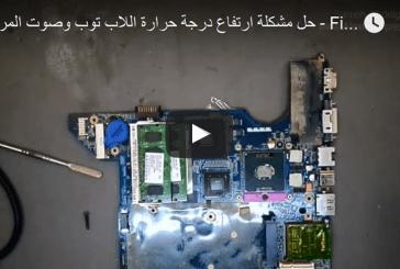 [فيديو] حل مشكلة ارتفاع درجة حرارة اللاب توب وصوت المروحة –  Fix a Noisy, Overheated Laptop
