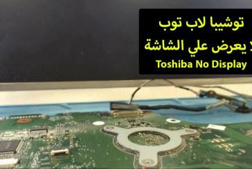 تتبع عطل لاب توب توشيبا لا يعرض علي الشاشة Toshiba laptop no display on boot