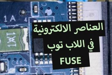 العناصر الالكترونية ووظائفها وطرق قياسها عملي في اللاب توب – laptop motherboard fuse location