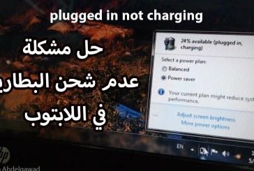 حل مشكلة عدم شحن البطارية في اللابتوب | laptop charging ic problem plugged in not charging