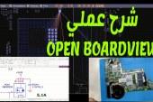 شرح عملي للبورد فيو boardview schematics واستخدامة فى الصيانة الشرح علي OBV OpenBoardView