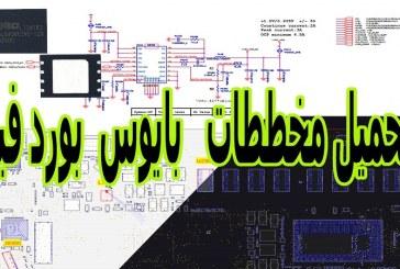 [فيديو] شرح عملي لكيفية تحميل Laptop Schematic Boardview Bios bin file