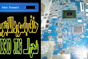 [فيديو] حذف باسورد البيوس لابتوب Dell وكيفية شحن KBC IO JTAG KB9012