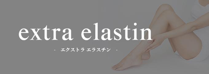 extra elastin - エクストラエラスチン -