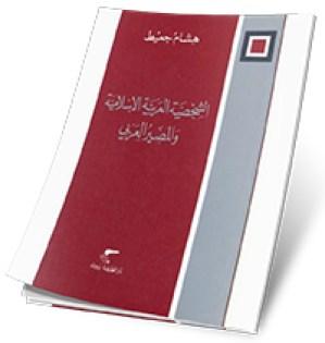 al-sakhsia